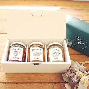 はちみつジャムギフトボックス 3つ選べる 蜂蜜 はちみつジャム 岡山県産 お中元 送料無料