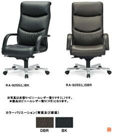 【法人限定】アイコ オフィスチェア ハイバックタイプ RA-9255(V8)
