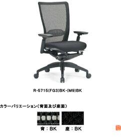 【法人限定】アイコ オフィスチェア ミドルバック肘付きタイプ 樹脂脚タイプ R-5715(FG3)BK-(M9)BK