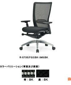 【法人限定】アイコ オフィスチェア ミドルバック肘付きタイプ アルミ脚タイプ R-5735(FG3)BK-(M9)BK