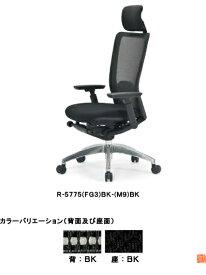 【法人限定】アイコ オフィスチェア ハイバック肘付きタイプ アルミ脚タイプ R-5775(FG3)BK-(M9)BK