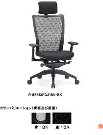 【法人限定】アイコ オフィスチェア ハイバック肘付きタイプ 樹脂脚タイプ R-5655(FG3)BK-BK