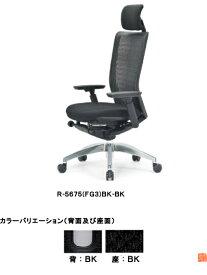 【法人限定】アイコ オフィスチェア ハイバック肘付きタイプ アルミ脚タイプ R-5675(FG3)BK-BK