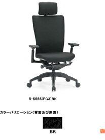 【法人限定】アイコ オフィスチェア ハイバックタイプ 樹脂脚タイプ R-5555(FG3)BK