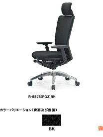 【法人限定】アイコ オフィスチェア ハイバックタイプ アルミ脚タイプ R-5575(FG3)BK