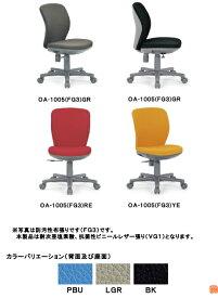 アイコ オフィスチェア セミローバック 肘なしタイプ OA-1005(VG1)