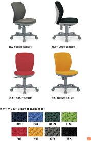 アイコ オフィスチェア セミローバック 肘なしタイプ OA-1005(FG3)