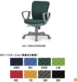 アイコ オフィスチェア ローバック サークル肘付きタイプ OA-1155CJ(FG3)