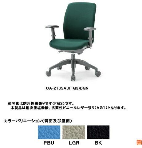 アイコ オフィスチェア ミドルバック 可動肘タイプ OA-2135AJ(VG1)