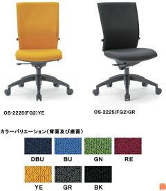 アイコ オフィスチェア ミドルバック サークル肘なしタイプ OS-2225(FG2)