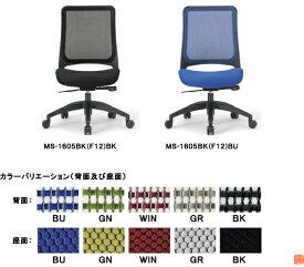 アイコ オフィスチェア ブラックシェル 座クッション 樹脂脚タイプ ミドルバック肘なしタイプ MS-1605BK(F12)