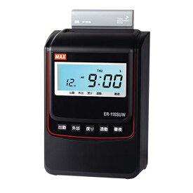 マックス タイムレコーダ 2/4欄印字 電波受信ユニット付き ブラック ER-110SUWブラック [ ER90721 ]