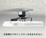 カシオ プロジェクター用天吊金具(エントリー/アドバンスド/スリムモデル対応) YM-71