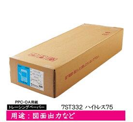 桜井 トレーシングペーパー(第二原図用) ハイトレス75 594mm×150m 3インチ 2本入 7ST332