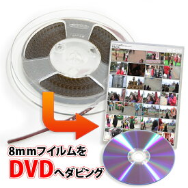 8mmフイルムからDVDへのダビング(コピー、テレシネ)8mmフイルムの映像あきらめないで!映写機がなくても大丈夫!