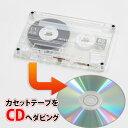 カセットテープからCDへのダビング