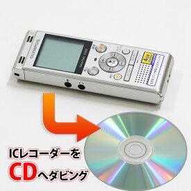 ICレコーダーからCDへのダビング