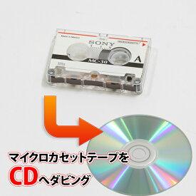 マイクロカセットからCDへのダビング