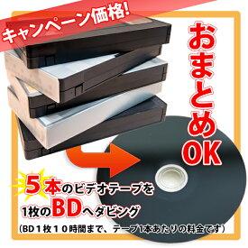 5本の各種ビデオテープ【VHS】【Beta(ベータ)】【VHS-C】【MiniDV】【Hi8】【Video8】からBDへのダビング コピー ビデオデッキがなくても大丈夫! ご結婚やご出産の記念、懐かしいホームビデオをブルーレイディスクで!テープ1本あたりの料金です