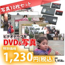 各種ビデオテープ【VHS】【Beta(ベータ)】【VHS-C】【MiniDV】【Hi8】【Video8】からDVDへのダビング+写真10枚セット コピー ビデオデッキがなくても大丈夫! ご結婚やご出産の記念、懐かしいホームビデオをDVDで!さらに思い出のシーンを写真で!