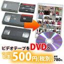 各種ビデオテープ【VHS、Beta(ベータ)、VHS-C、MiniDV、Hi8、Video8】からDVDへのダビング コピー ビデオデッキがな…