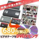 各種ビデオテープ【VHS、Beta(ベータ)、VHS-C、MiniDV、Hi8、Video8】からDVDへのダビング コピー ビデオデッキがなくても大丈夫! …