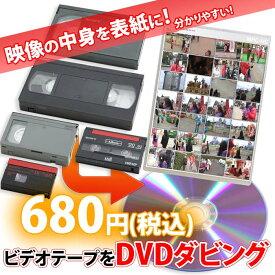 各種ビデオテープ【VHS、Beta(ベータ)、VHS-C、MiniDV、Hi8、Video8】からDVDへのダビング コピー ビデオデッキがなくても大丈夫! ご結婚やご出産の記念、懐かしいホームビデオをDVDで!