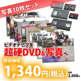 超硬DVD仕上:各種ビデオテープ【VHS】【Beta(ベータ)】【VHS-C】【MiniDV】【Hi8】【Video8】からDVDへのダビング+写真 コピー ビデオデッキがなくても大丈夫! ご結婚やご出産の記念、懐かしいホームビデオをDVDで!