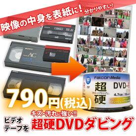 超硬DVD仕上:各種ビデオテープ【VHS】【Beta(ベータ)】【VHS-C】【MiniDV】【Hi8】【Video8】からDVDへのダビング コピー ビデオデッキがなくても大丈夫! ご結婚やご出産の記念、懐かしいホームビデオをDVDで!