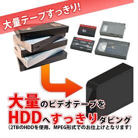 お子様の思い出の複数のビデオテープ【VHS、Beta(ベータ)、VHS-C、MiniDV、Hi8、Video8】からHDDへバックアップ コピー HDDにデータをバックアップ!「MPEG-2 Video」形式での保存 テープ1本あたりの料金です