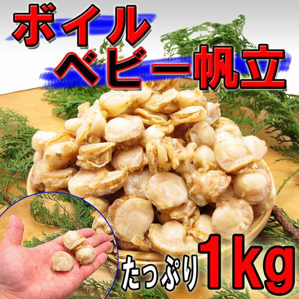 【陸奥湾産】業務用 ボイルベビー帆立 1kg(解凍後)《※冷凍便》 カニ 祭り