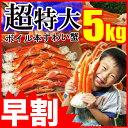 エントリーで【ポイント10倍確定!】/【今なら早割1000円OFF!】超特大ボイルずわい蟹5kg/ 蟹 ボイルズワイガニ 脚…