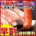 エントリーで【ポイント10倍確定!】/【早割1000円OFF】太脚棒肉100%★お刺身で食べられる プレミアムずわい蟹ポーシ…