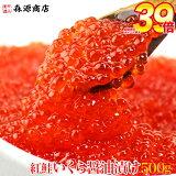 (いくらイクラ)紅鮭イクラ醤油漬け500gさけ鮭サケ海鮮丼軍艦手巻き寿司ちらし送料無料冷凍便