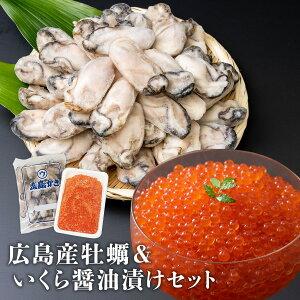 かき 牡蠣 カキ イクラ 特大2L牡蠣とトラウトサーモンいくら200gセット 送料無料 かに祭り