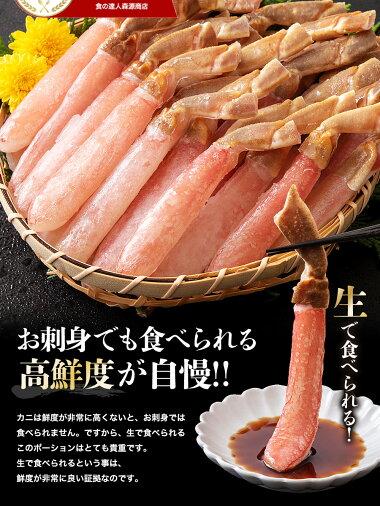 カニ/かに/蟹/ズワイガニ/ポーション/カニしゃぶ/かに刺し/かにしゃぶ/かにむき身