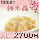 【クセになる味】高級珍味 ミックス梅水晶 700g《※冷凍便》