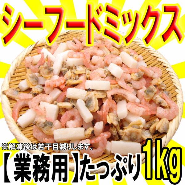 【楽天スーパーSALE対象】 【超万能】業務用シーフードミックス 1kg《※冷凍便》 バーベキュー/BBQ