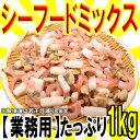 【超万能】業務用シーフードミックス 1kg《※冷凍便》 バーベキュー/BBQ