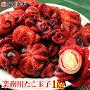 【業務用】たこ玉子 1kg《※冷凍便》_ウズラ卵入りタコ たこ 蛸