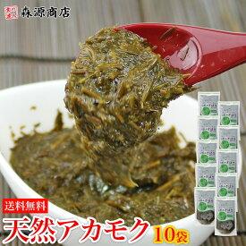 ヘルシーで栄養満点!体に優しい海藻 おさしみぎばさ アカモク 100g×10袋 スーパー海藻 送料無料