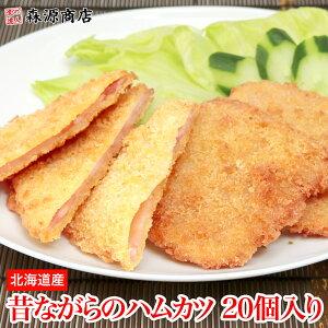 昔ながらのハムカツ 20個入 1kg 惣菜 揚げ物 お弁当 冷凍便 お取り寄せグルメ ギフト 揚げるだけ 業務用