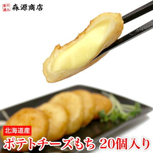 ポテトチーズもち 20個入 800g いももち 惣菜 揚げ物 北海道 グルメ 郷土料理 冷凍便 モリタン お取り寄せグルメ 冷凍食品 揚げるだけ