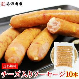チーズ入りソーセージ 10本 500g ウインナー 日本食研 業務用 冷凍便 送料無料 お取り寄せグルメ 食品 備蓄 ギフト お中元 父の日