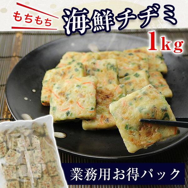 【業務用】もちもち海鮮チヂミ 業務用 1kg《※冷凍便》 カニ 祭り