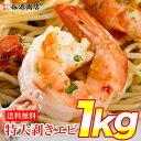【超特大!!】ぷりっぷり ムキ海老 1kg《※冷凍便》_ エビ_えび