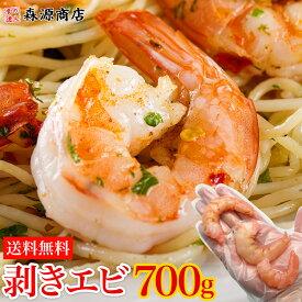 【超特大!!】ぷりっぷり ムキ海老 700g 冷凍便【あす楽対応】  エビ えび バーベキュー/BBQ