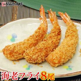 【天然エビ使用】昭和の海老フライ8尾入り 冷凍便 お取り寄せグルメ 食品 備蓄 ギフト