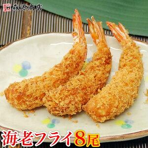 【天然エビ使用】昭和の海老フライ8尾入り 冷凍便 お取り寄せグルメ 冷凍食品