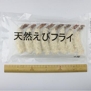 【天然エビ使用】昭和の海老フライ8尾入り
